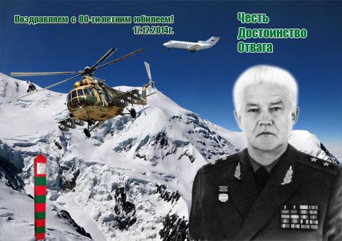 Поздравление с днем авиации фсб 95